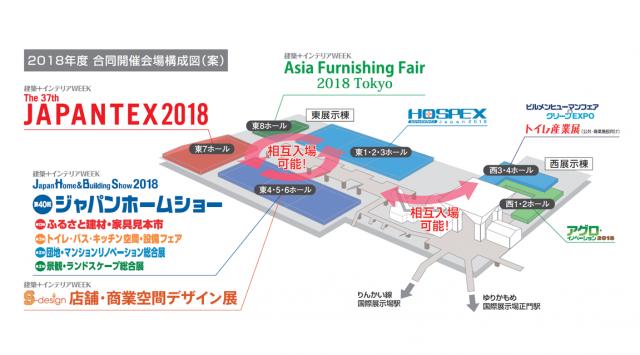JAPANTEX2018全体レイアウト