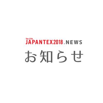2018JAPANTEXお知らせ