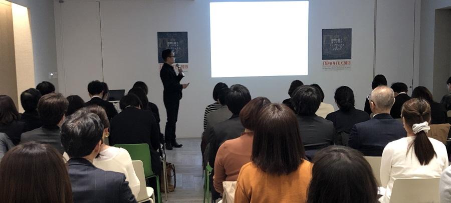 2019JAPANTEX展示会説明会
