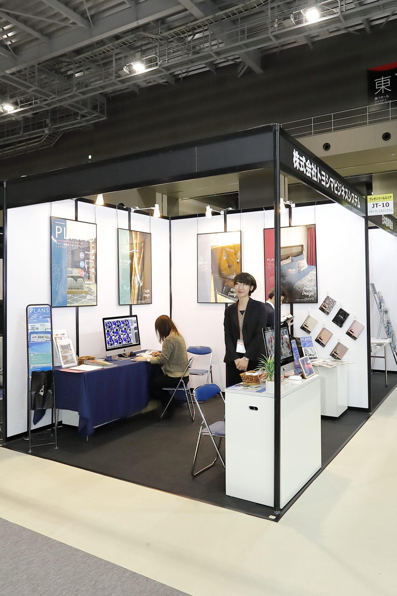 トヨシマビジネスシステムin JAPAN TEX 2018